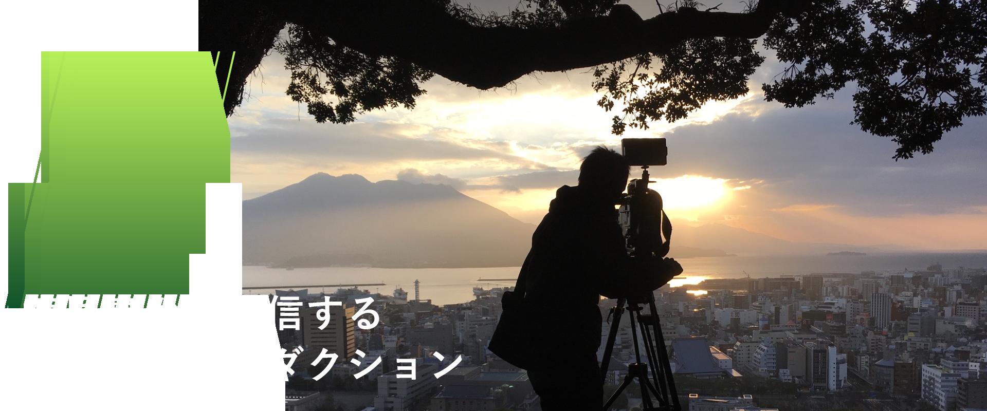 鹿児島から発信する映像制作プロダクション